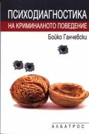 Психодиагностика на криминалното поведение