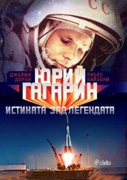 Юрий Гагарин. Истината зад легендата
