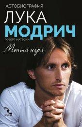 Лука Модрич: Моята игра. Автобиография