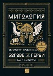 Митология (твърда корица)