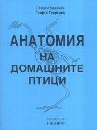 Анатомия на домашните птици. Учебник за студентите по ветеринарна медицина