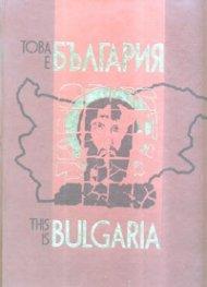 Това е България. Национален информационен проект + CD