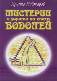 Мистерии в зората на епоха Водолей