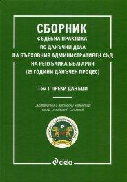 Сборник съдебна практика по данъчни дела на ВАС на Република България Т.I: Преки данъци