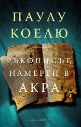 Ръкописът, намерен в Акра