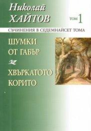 Съчинения в 17 тома Т.1: Шумки от габър. Хвъркатото корито