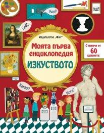 Моята първа енциклопедия за Изкуството (С повече от 60 капачета)