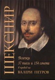 Уилям Шекспир: Всички 37 пиеси и 154 сонета