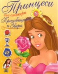 Принцеси със стикери: Красавицата и Звяра