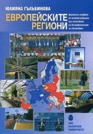 Европейските региони - формално следване на номенклатурата или използванена възможностите за сближаване
