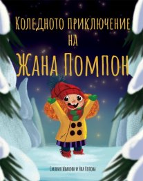 Коледното приключение на Жана Помпон