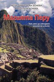 Магията Перу. Как сами да завладеем земята на инките