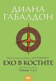 """Ехо от миналото Кн.7 от сагата """"Друговремец"""" (два тома във футляр)"""