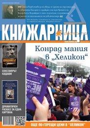 Книжарница; бр.122/Март 2015