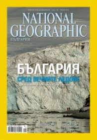 National Geographic 1/2015