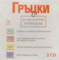 Гръцки за абсолютно начинаещи CD