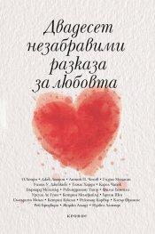 Двадесет незабравими разказа за любовта. Сборник разкази
