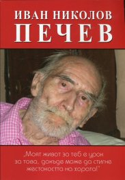 Иван Николов Печев