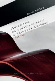 """""""Литература на свидетелството"""" в Латинска Америка (1950-1989)"""