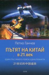 Пътят на Китай в 21. век (Един път, много пояси, една планета)