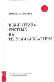 Избирателна система на Република България