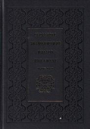 Знаменитият идалго Дон Кихот Т.1-2 (луксозно издание)