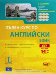 Пълен курс по Английски език/ Комплект: Учебник, речник, приложение + 6 аудиодиска онлайн