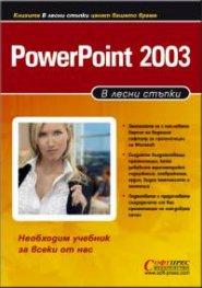 В лесни стъпки PowerPoint 2003