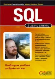 В лесни стъпки :  SQL