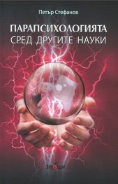 Парапсихологията сред другите науки