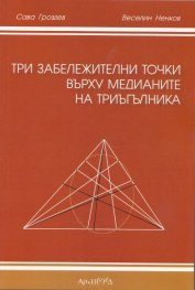 Три забележителни точки върху медианите на триъгълника
