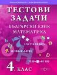 Тестови задачи: Български език и математика 4 клас