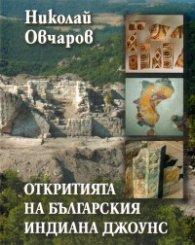 Откритията на българския Индиана Джоунс/ мека корица