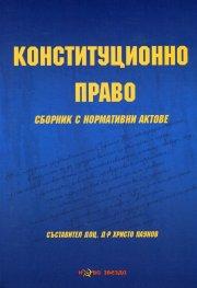 Конституционно право. Сборник с нормативни актове