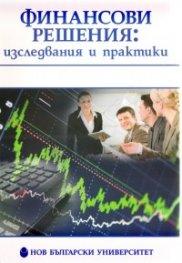 Финансови решения: изследвания и практики