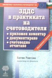 ЗДДС в практиката на счетоводителя/ Експресно издание