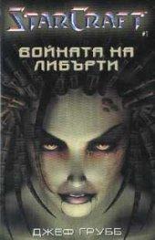 StarCraft: Войната на Либърти 1