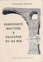 Каменните мостове в България XV-XX век