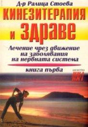 Кинезитерапия и здраве; кн.1
