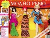 Модно ревю/ 4 брой - Колекция Есен