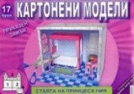 Картонени модели 17 брой/ Приказен замък - Стаята на принцеса Ния