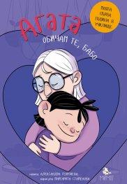 Агата: Обичам те, бабо