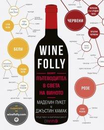 Wine Folly. Вашият пътеводител в света на виното
