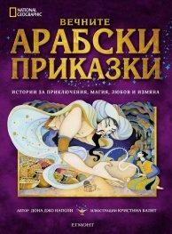 Вечните арабски приказки
