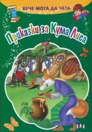 Вече мога да чета: Приказки за Кума Лиса