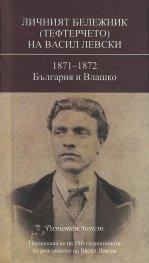 Личният бележник (Тефтерчето)на Васил Левски: 1871-1872 България и Влашко