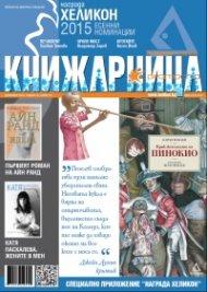 Книжарница; бр.131/Декември 2015