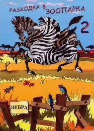Разходка в зоопарка 2/ Оцвети!