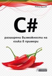 C# - разширени възможности на езика в примери