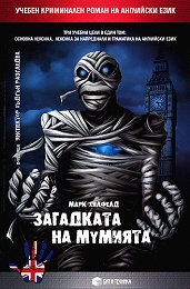 Загадката на мумията/Учебен криминален роман на английски език